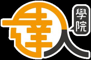 cropped-達人學院logo-NEW-2