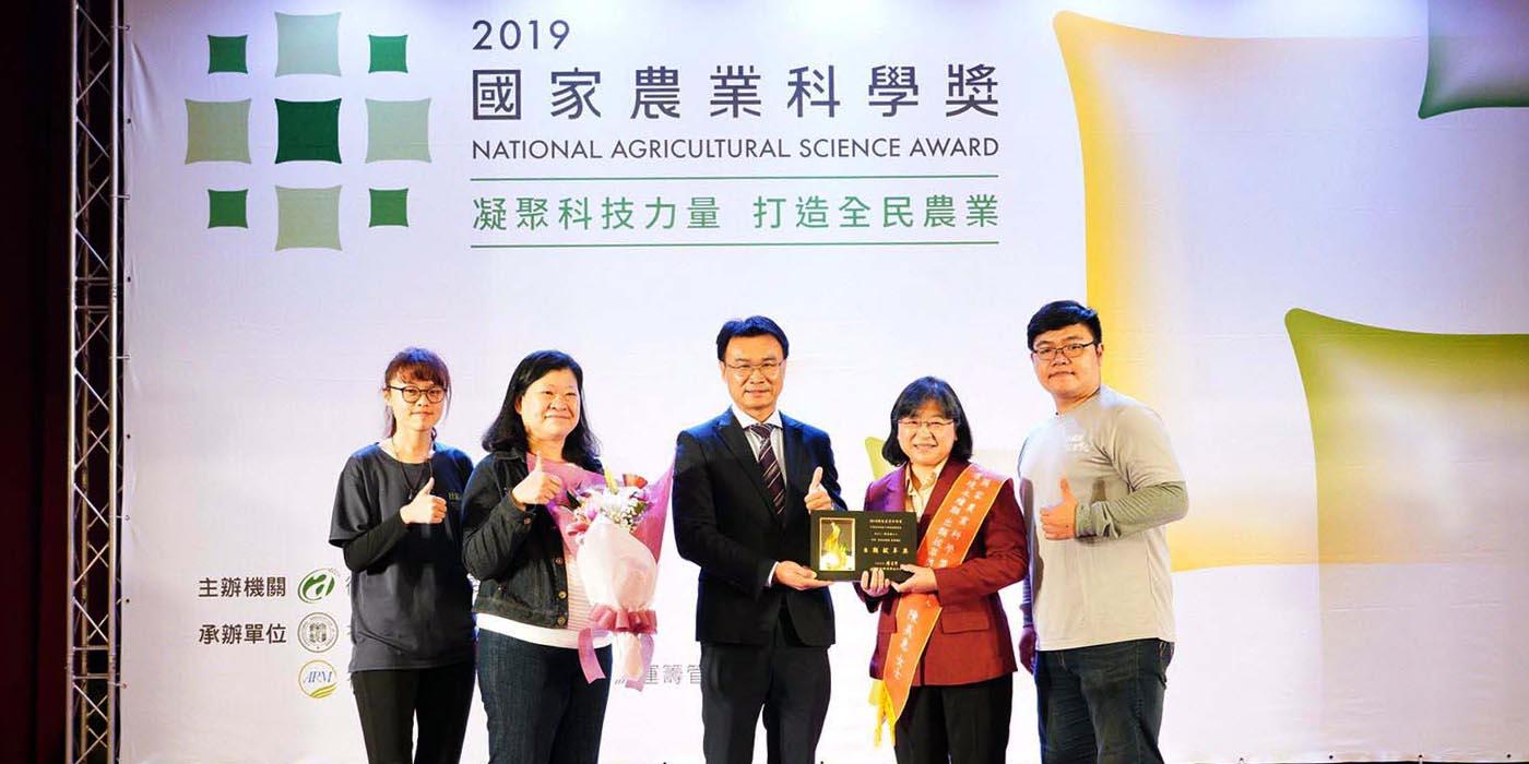 社區林業研究團隊榮獲「2019國家農業科學獎」最優團隊