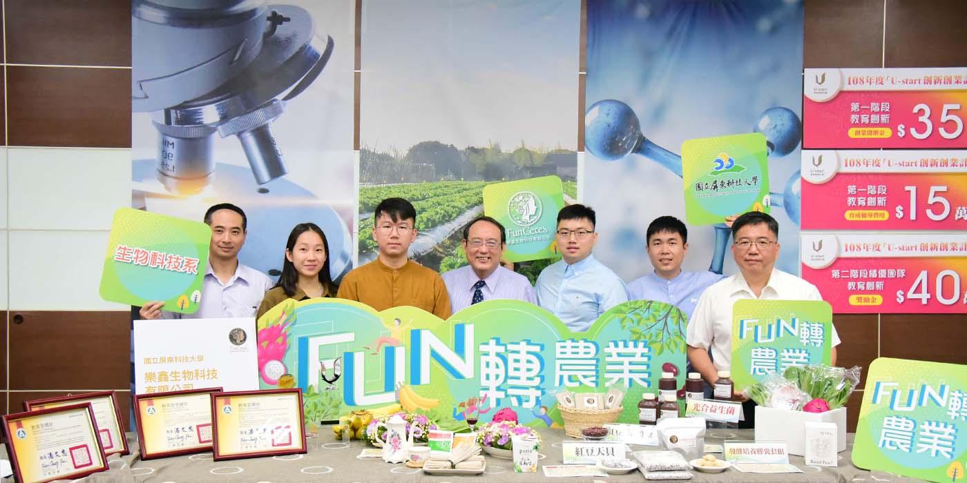 「FUN轉農業」團隊開發微生物製劑成功創業