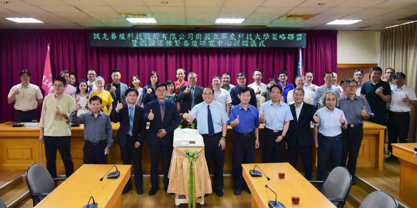 誠光養殖科技捐贈蝦類保種繁養殖研究中心簽約儀式